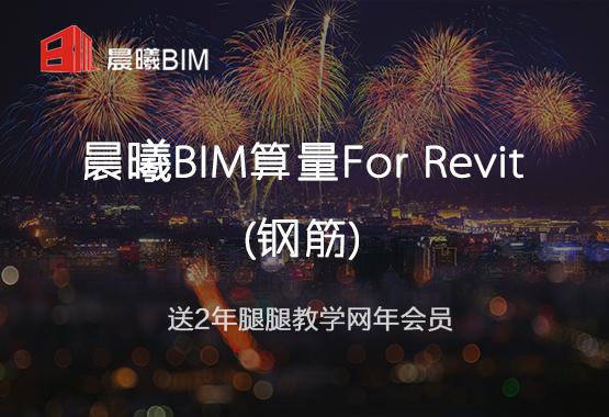 晨曦BIM算量for Revit(钢筋)