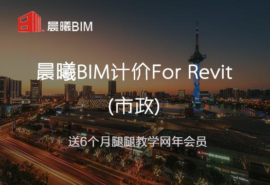 晨曦BIM计价for Revit(市政)
