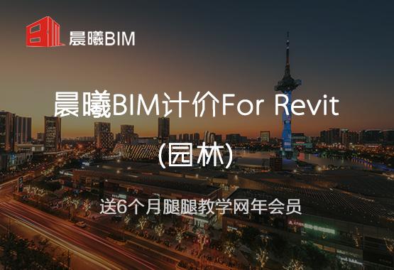 晨曦BIM计价for Revit(园林)