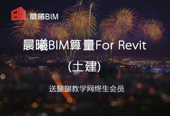 晨曦BIM算量for Revit(土建)