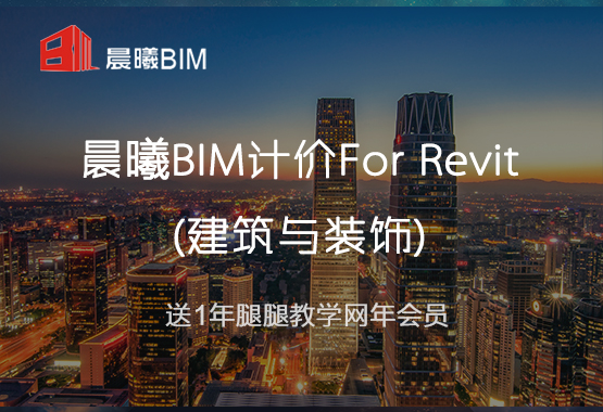 BIM计价for Revit(建筑与装饰)