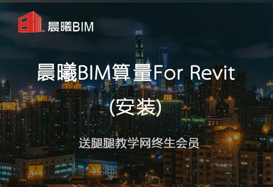 晨曦BIM算量for Revit(安装)