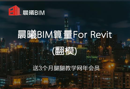 晨曦BIM翻模for Revit